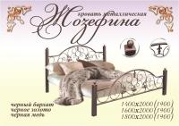 """Металлическая кровать """"Жозефина"""" Металл-дизайн"""