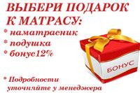 Подарки к матрасам