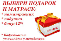 Подарок к матрасам Ком-фор